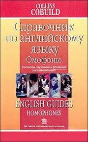 Скачать Справочник по английскому языку. Омофоны бесплатно