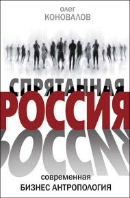 Скачать Спрятанная Россия