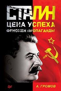Скачать Сталин. Цена успеха, феномен пропаганды