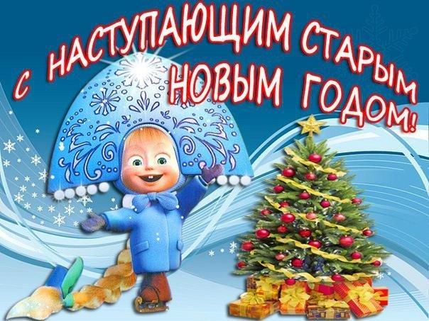 staryij-novyij-god-0.1452671840.jpg