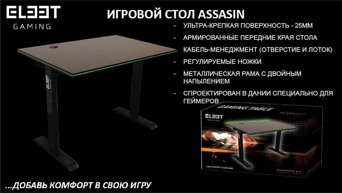 Игровой стол EL33T Assassin Table