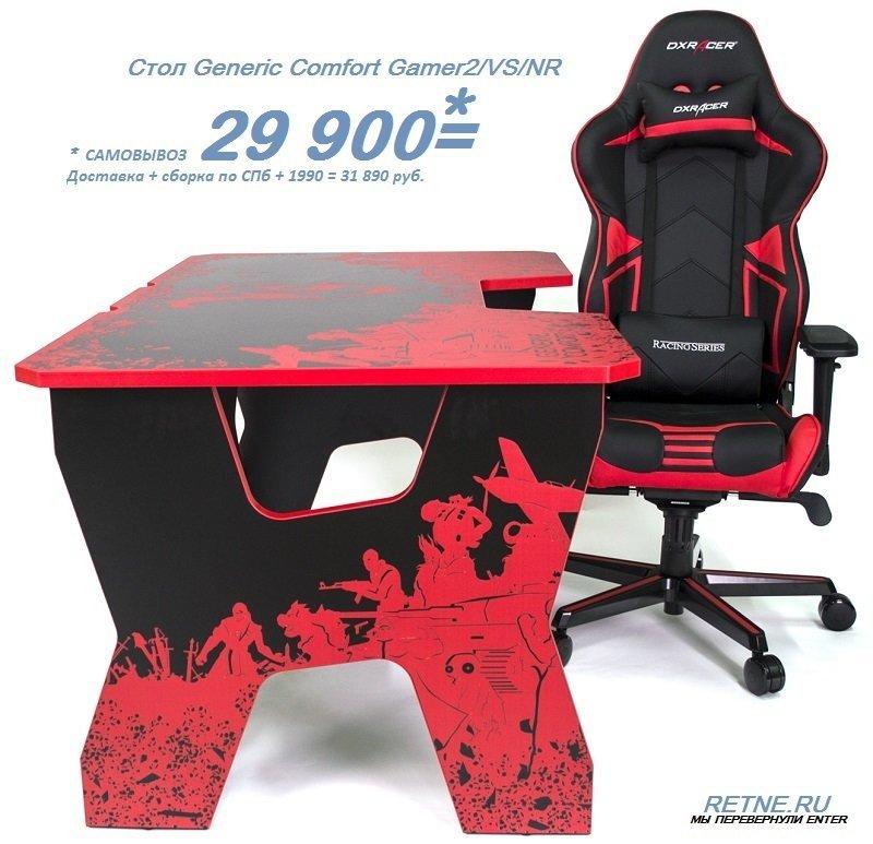 геймерские столы Generic Comfort Gamer2 в СПб