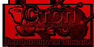 http://ipic.su/img/img7/fs/stop-na-shatiku.1450380298.png