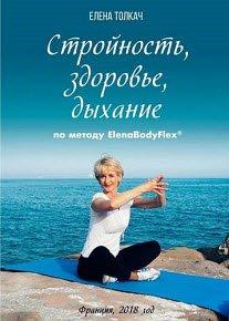 Скачать Стройность, здоровье, дыхание по методу ElenaBodyFlex®