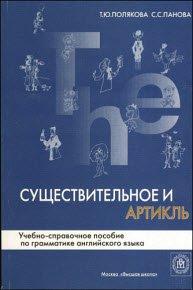 Скачать Существительное и артикль: учебно-справочное пособие по грамматике английского языка бесплатно