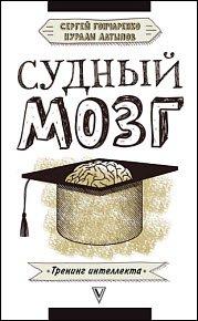 Скачать Судный мозг