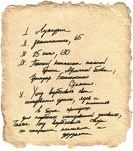 Заклинатель в черном. Svitok.1391884483