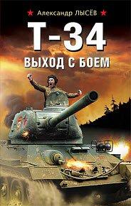 Скачать Т-34. Выход с боем