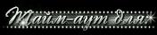 http://ipic.su/img/img7/fs/tajaut.1446310201.png
