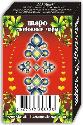 taro-ljubovnye-chary_2k_enl.1420423520.jpg