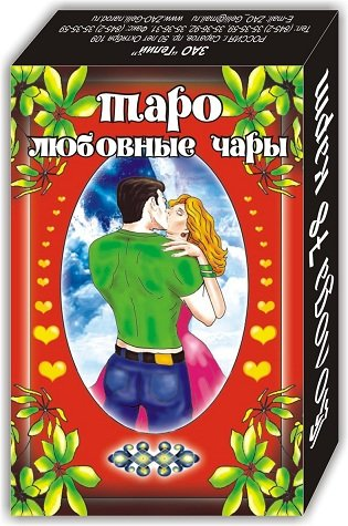 taro-ljubovnye-chary_rs_enl.1420423461.jpg