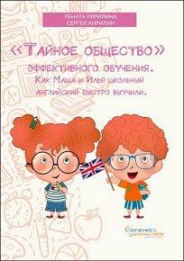 Скачать «Тайное общество» эффективного обучения. Как Маша и Илья школьный английский быстро выучили бесплатно
