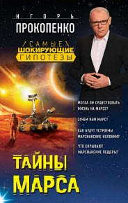 Скачать Тайны Марса