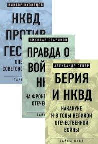 Скачать Тайны НКВД. Серия из 3 книг
