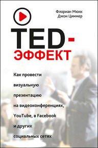Скачать TED-эффект. Как провести визуальную презентацию на видеоконференциях, YouTube, в Facebook и других социальных сетях