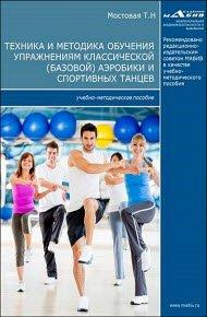 Скачать Техника и методика обучения упражнениям классической (базовой) аэробики и спортивных танцев