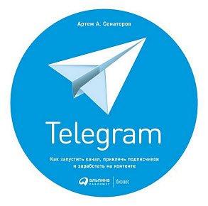 Скачать Telegram. Как запустить канал, привлечь подписчиков и заработать на контенте