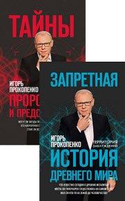 Скачать Территория заблуждений с Игорем Прокопенко. Серия из 2 книг