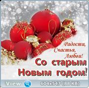 С Новым Годом! Thumb.1452717937