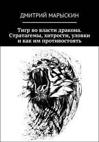 Скачать Тигр во власти дракона. Стратагемы, хитрости, уловки и как им противостоять