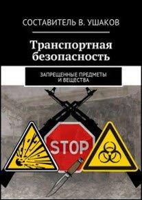 Скачать Транспортная безопасность. Запрещенные предметы и вещества бесплатно