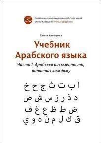 Скачать Учебник арабского языка. Часть 1. Арабская письменность, понятная каждому