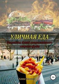 Скачать Уличная еда. Рецепты блюд современного стрит-фуда