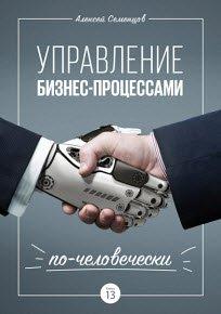 Скачать Управление бизнес-процессами по-человечески