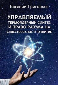 Скачать Управляемый термоядерный синтез и право Разума на существование и развитие