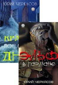 Скачать Сборник произведений Ю.Черкасова (2 книги)