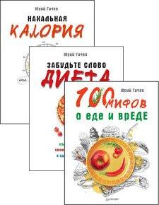Скачать Сборник произведений Ю.Гичева (3 книги)