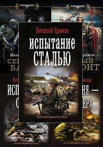 Скачать Виталий Храмов - Сборник из 9 произведений