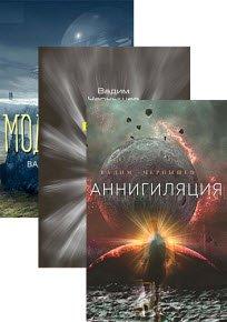 Скачать Сборник произведений В.Чернышева (3 книги)