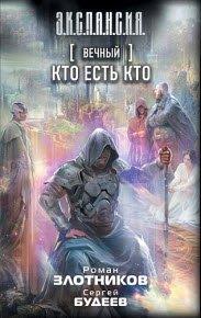 Скачать Вечный. Кто есть кто