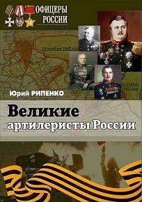 Скачать Великие артиллеристы России