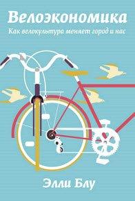Скачать Велоэкономика. Как велокультура меняет город и нас