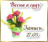 Еженедельник 23 марта -29 марта Vesna.1584366208