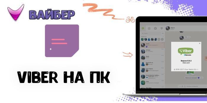 Как установить Viber на ПК или ноутбук с Windows 8.1