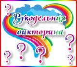 Викторина Мир рукоделия Viktorina1.1574019568