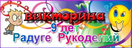 Викторина Мир рукоделия Viktorinaava.1574020209