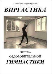 Скачать Виргастика. Система оздоровительной гимнастики
