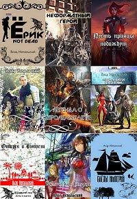 Скачать Сборник произведений В.Непальского (14 книг)
