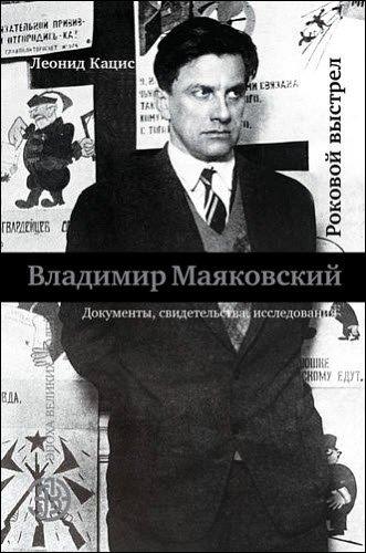 Скачать Владимир Маяковский. Роковой выстрел