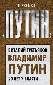 Скачать Владимир Путин. 20 лет у власти