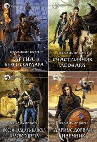 Скачать Сборник произведений В.Корна (16 книг)