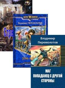 Скачать Владимир Перемолотов. Сборник (17 книг)