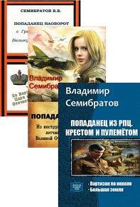 Скачать Владимир Семибратов. Сборник из 3 книг