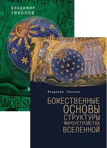 Скачать Сборник произведений В.Тихонова (2 книги)