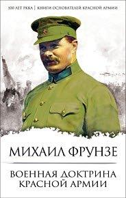 Скачать Военная доктрина Красной Армии