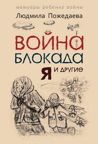 Скачать Война, блокада, я и другие… Мемуары ребенка войны